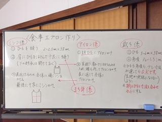 IMG_6443 ホワイトボード.JPG